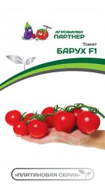 Семена Томат Барух F1 ^(5 шт)