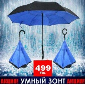 Умный зонт, цвета в ассортименте