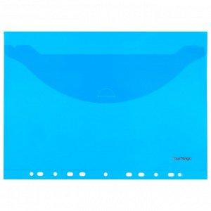 Папка-конверт с перфорацией с клапаном Berlingo, А4, 180мкм, синяя