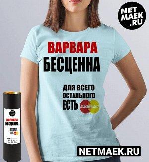 Женская футболка с надписью варвара бесценна, цвет голубой