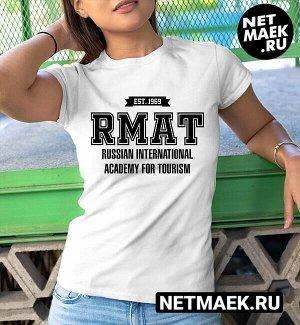 Женская футболка рмат российская международная академия туризма rmat( принт по английски), цвет белый