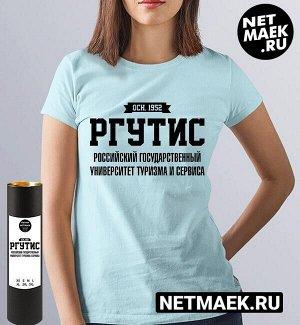 Женская футболка ргутис российский университет туризма и сервиса ( принт на русском), цвет голубой