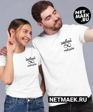 Парные футболки для двоих знак бесконечности (комплект 2 шт.)