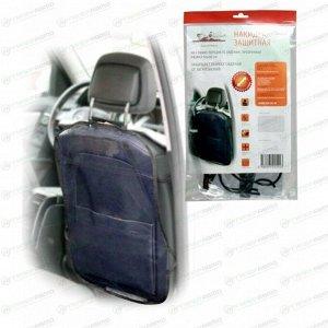 Накидка защитная на спинку переднего сидения (65*50 см), прозрачная AIRLINE AOCS18