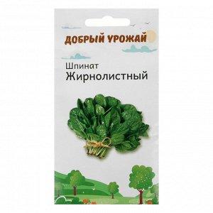 Семена Шпинат Жирнолистный 1 гр