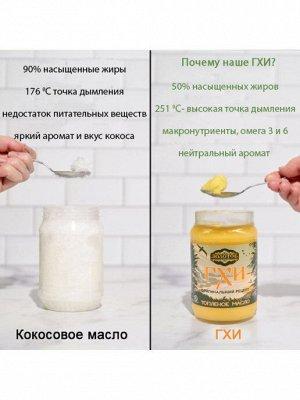 ГХИ (Топленое масло) 300г