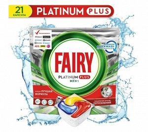 FAIRY Platinum Plus All in 1 Ср-во д\мытья посуды в капсулах д\авт посудомоечных машин Лимон 21шт