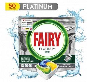 FAIRY Platinum All in 1 Ср-во д/мытья посуды в капсулах д/автоматич посудомоечных машин Лимон 50шт