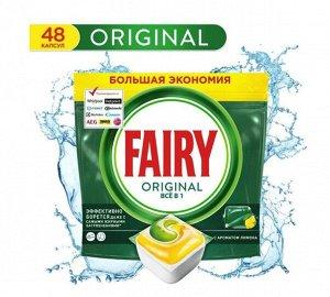 FAIRY All in 1 Средство для мытья посуды в капсулах д/автоматических посудомоечных машин Лимон 48шт