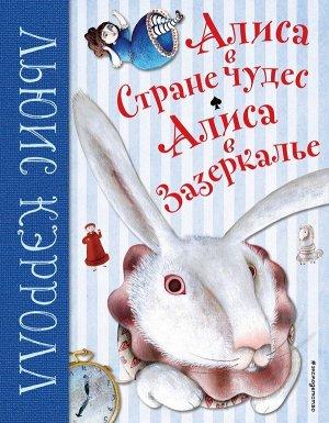 Кэрролл Л. Алиса в Стране чудес. Алиса в Зазеркалье (ил. М. Пелузо)