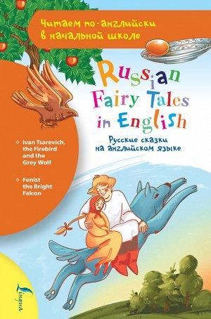 . Русские сказки на английском языке