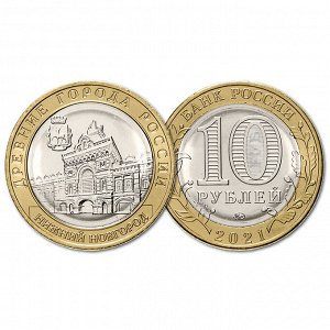 10 рублей 2021 г. Нижний Новгород UNC