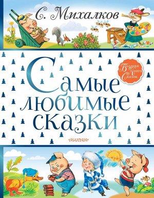 Михалков С.В. Самые любимые сказки