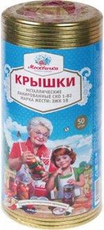 """Крышка СКО """"Москвичка"""" (упак 50 шт)"""