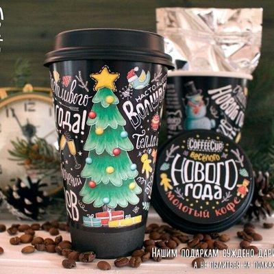 Бюджетные и недорогие подарки НГ для родных, друзей, коллег — CoffeeCUP -100 гр кофе Арабики с НГ поздравлениями в стакане