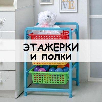 Альтернатива. Красивые пластиковые изделия для дома — Полки, этажерки