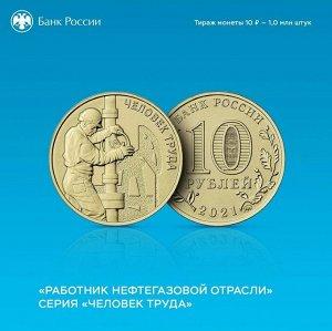10 рублей «Работник нефтегазовой отрасли» серии «Человек труда»