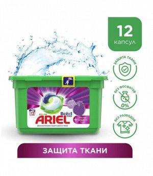 ARIEL Авт Гель СМС жидк. в растворимых капсулах Liquid Capsules Экстра защита ткани  Color 12X25.2г