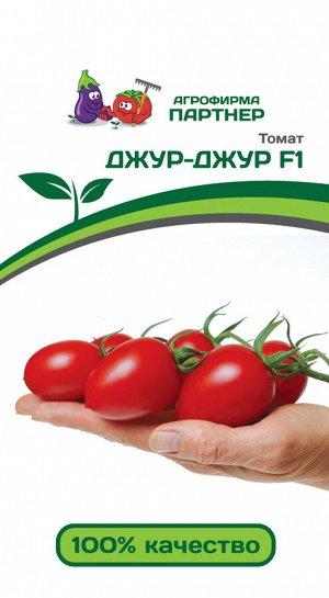 Семена Томат Джур-Джур F1 ^ 5 шт