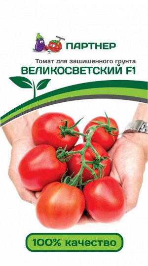 Семена Томат Великосветский F1 10 шт