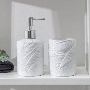 Набор аксессуаров для ванной комнаты «Листва», 2 предмета (дозатор для мыла, стакан), цвет белый