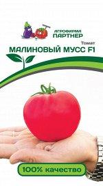 Семена Томат Малиновый мусс F1 ^ (10ШТ)