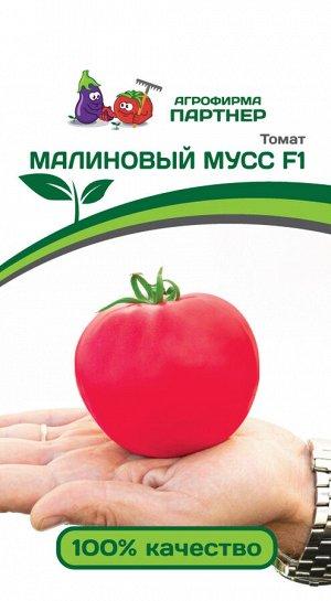 ПАРТНЕР Томат Малиновый Мусс F1 ( 2-ной пак.) / Гибриды томата с розовыми плодами