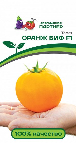 Семена Томат Оранж Биф F1 ^(5ШТ)