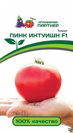 ПАРТНЕР Томат Пинк Интуишн F1 ( 2-ной пак.) / Гибриды томата с крупными плодами