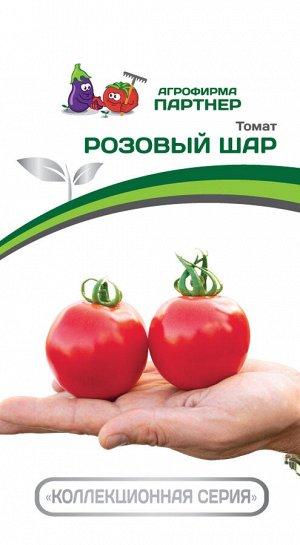 ПАРТНЕР Томат Розовый Шар (2-ной пак.) / Сорт томата
