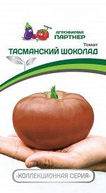Семена Томат Тасманский Шоколад F1  10 шт