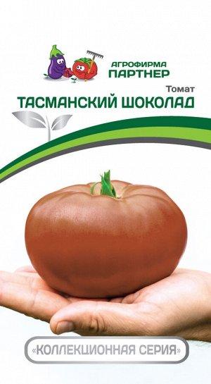 ПАРТНЕР Томат Тасманский Шоколад (2-ной пак.) / Сорта томата для открытого грунта