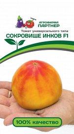 Семена Томат Сокровище Инков F1 10 шт