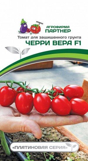 Семена Томат Черри Вера F1 5 шт