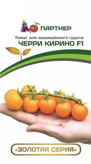 Семена Томат Черри Кирино F1 5 шт