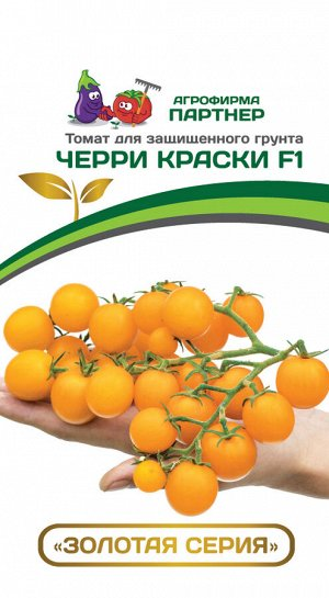 Семена Томат Черри Краски F1 5 шт