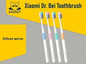 Зубная Щетка Xiaomi Dr. Bei Toothbrush, 1 шт.