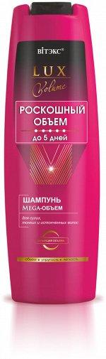LUX VOLUME Шампунь Mega-ОБЪЕМ для сухих, тонких и истончен.волос /400