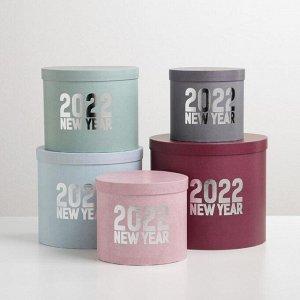 Набор подарочных коробок  5 в 1 «2022», 13 ? 14?19.5 ? 22 см