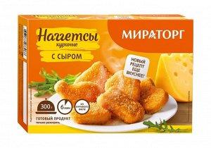 Наггетсы куриные Мираторг с сыром 300г