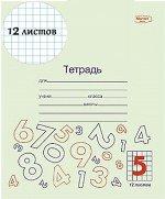 """Тетрадь школьная 12 листов КЛЕТКА """"""""Отличник"""""""""""