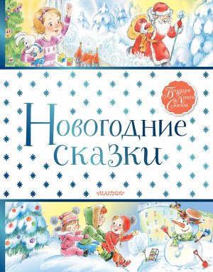 Маршак С.Я., Михалков С.В. Новогодние сказки