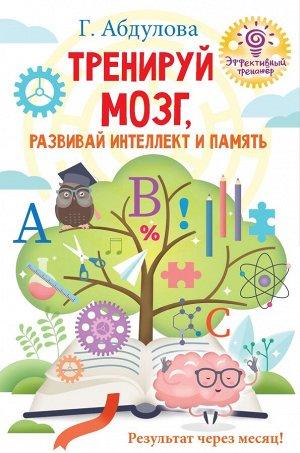 Абдулова Г.Ф. Тренируй мозг, развивай интеллект и память