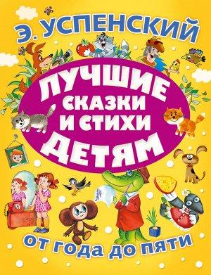 Успенский Э.Н. Лучшие сказки и стихи детям