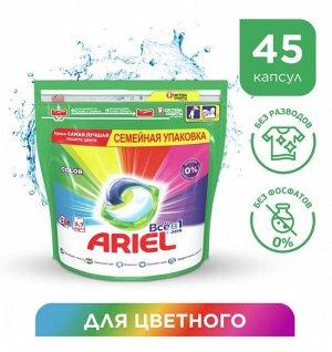 ARIEL Авт Гель СМС жидк. в растворимых капсулах Liquid Capsules Color 45X27г