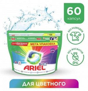 ARIEL Авт Гель СМС жидк. в растворимых капсулах Liquid Capsules Color 60X23.8г