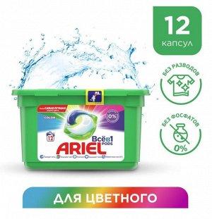 ARIEL Авт Гель СМС жидк. в растворимых капсулах Liquid Capsules Color 12X27г\23.8г