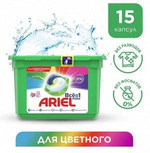 ARIEL Авт Гель СМС жидк. в растворимых капсулах Liquid Capsules Color 15X27г\23.8г