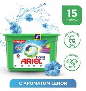 ARIEL Авт Гель СМС жидк. в растворимых капсулах Liquid Capsules Touch of Lenor Fresh 15X27г\23.8г