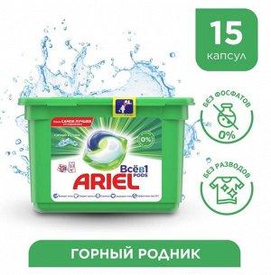 ARIEL Авт Гель СМС жидк. в растворимых капсулах Liquid Capsules Горный родник 15X27г\25.2г